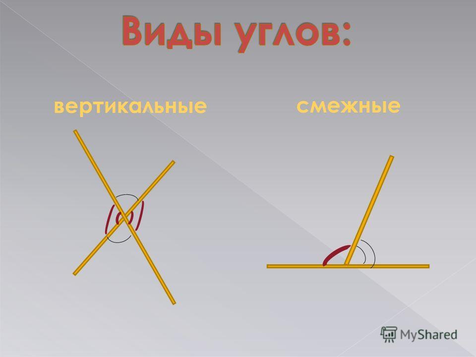 вертикальные смежные