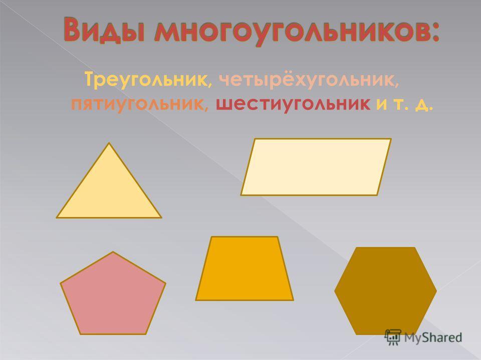 Треугольник, четырёхугольник, пятиугольник, шестиугольник и т. д.