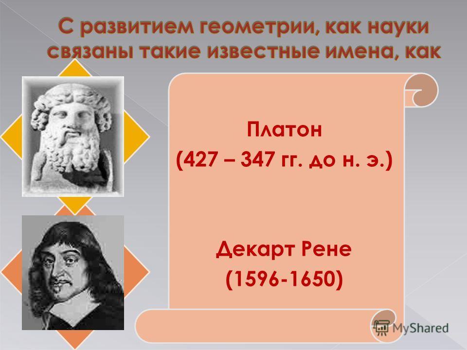 Платон (427 – 347 гг. до н. э.) Декарт Рене (1596-1650)