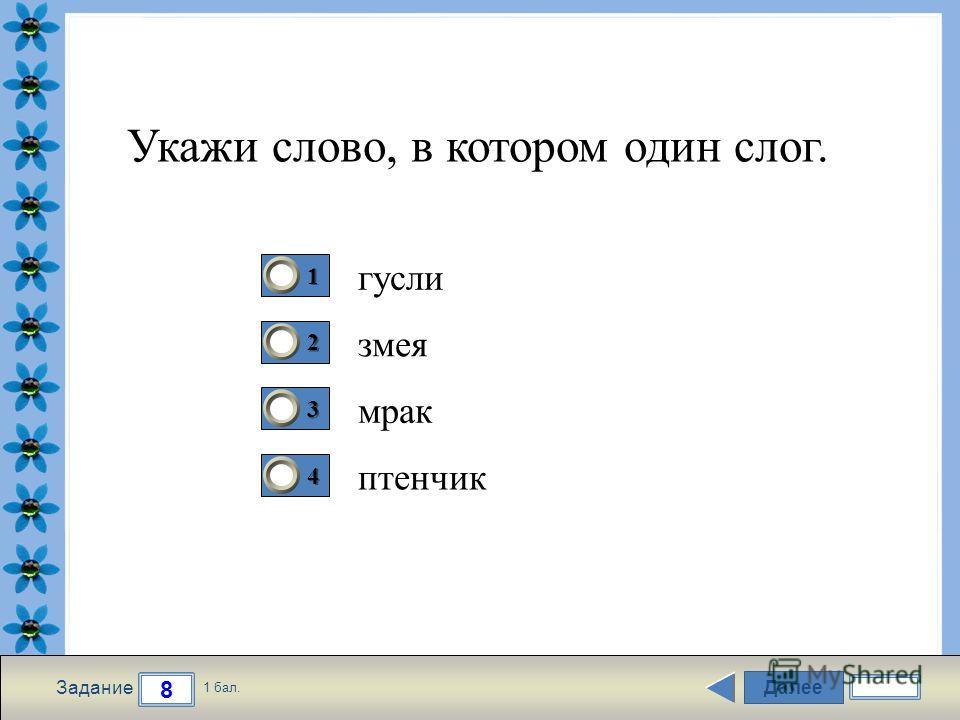 FokinaLida.75@mail.ru Далее 8 Задание 1 бал. 1111 2222 3333 4444 Укажи слово, в котором один слог. гусли змея мрак птенчик
