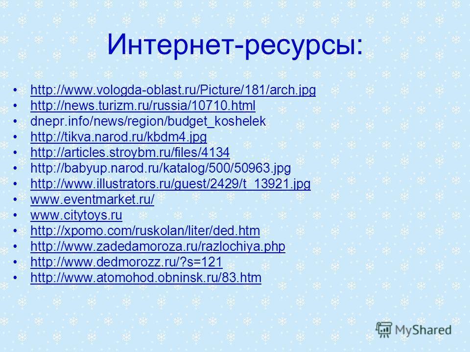 Интернет-ресурсы: http://www.vologda-oblast.ru/Picture/181/arch.jpg http://news.turizm.ru/russia/10710. html dnepr.info/news/region/budget_koshelek http://tikva.narod.ru/kbdm4. jpg http://articles.stroybm.ru/files/4134 http://babyup.narod.ru/katalog/