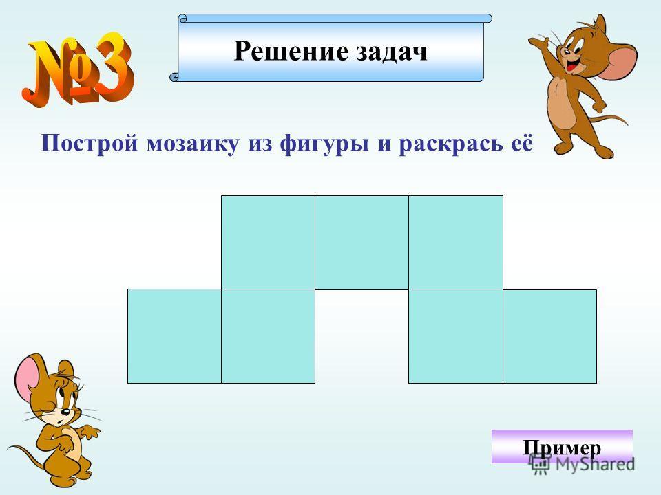 Построй мозаику из фигуры и раскрась её Решение задач Пример