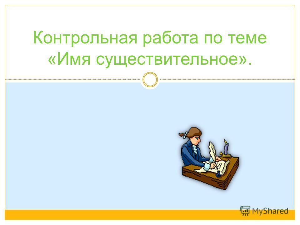 Автор презентации – Кривошеева Г.А., учитель русского языка и литературы. МОУ СОШ3 г. Моздока.