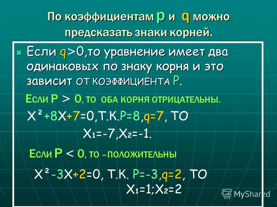 Решение уравнений с использованием т.Виета. х²+рх+q=0 -приведённое квадратное уравнение. Его корни удовлетворяют т.Виета, которые при а=1, имеет вид х 1 х 2=q, х 1+х 2=-р. }