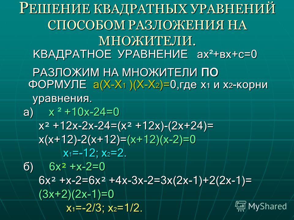 Задание Не решая уравнения, определите знаки его корней. х х ²-2 х -15=0 х ²+2 х-8=0 х ² -12 х+35=0 3 х ²+14 х+16=0 х ²-5 х+6=0 х ²-2 х+1=0 (+;-) (5;-3) (+;-) (5;-3) (+;-) (-4;2) (+;-) (-4;2) (+;+) (5;7) (+;+) (5;7) (-;-) (-;-) (+;+) (2;3) (+;+) (2;3