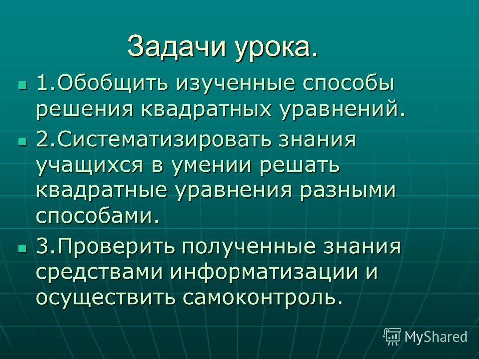Р ЕШЕНИЕ КВАДРАТНЫХ УРАВНЕНИЙ. С ПОСОБЫ РЕШЕНИЙ.