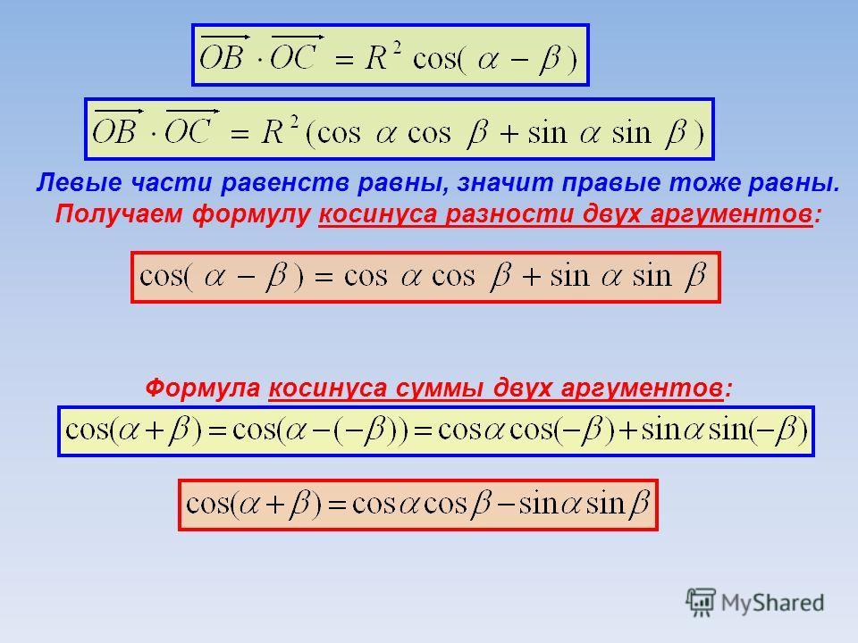 Левые части равенств равны, значит правые тоже равны. Получаем формулу косинуса разности двух аргументов: Формула косинуса суммы двух аргументов: