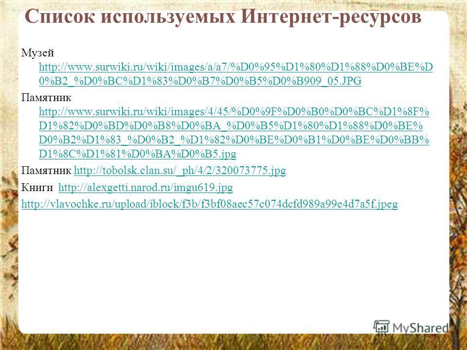 Список используемых Интернет-ресурсов Музей http://www.surwiki.ru/wiki/images/a/a7/%D0%95%D1%80%D1%88%D0%BE%D 0%B2_%D0%BC%D1%83%D0%B7%D0%B5%D0%B909_05. JPG http://www.surwiki.ru/wiki/images/a/a7/%D0%95%D1%80%D1%88%D0%BE%D 0%B2_%D0%BC%D1%83%D0%B7%D0%B