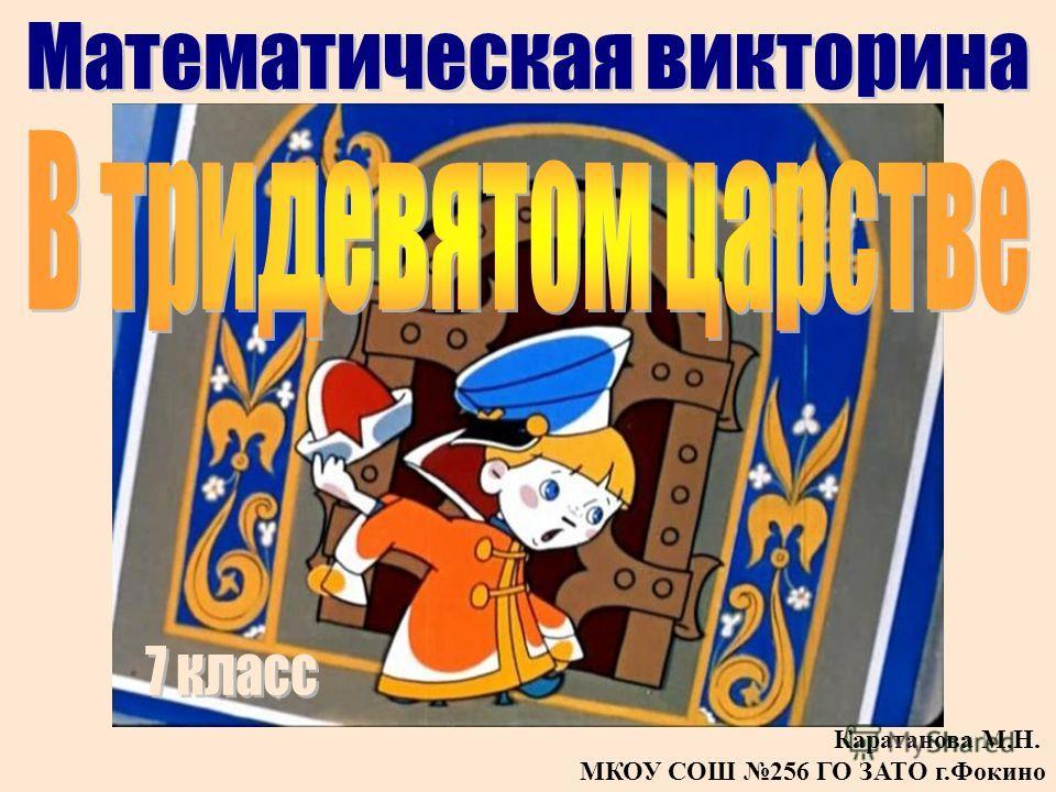 Каратанова М.Н. МКОУ СОШ 256 ГО ЗАТО г.Фокино