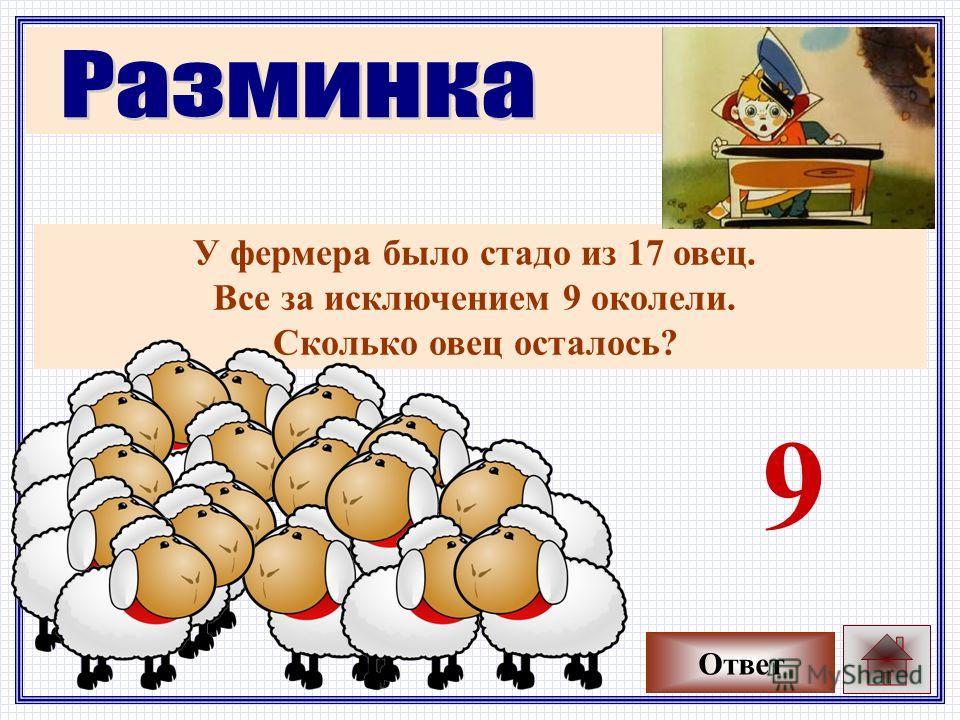 У фермера было стадо из 17 овец. Все за исключением 9 околели. Сколько овец осталось? Ответ 9