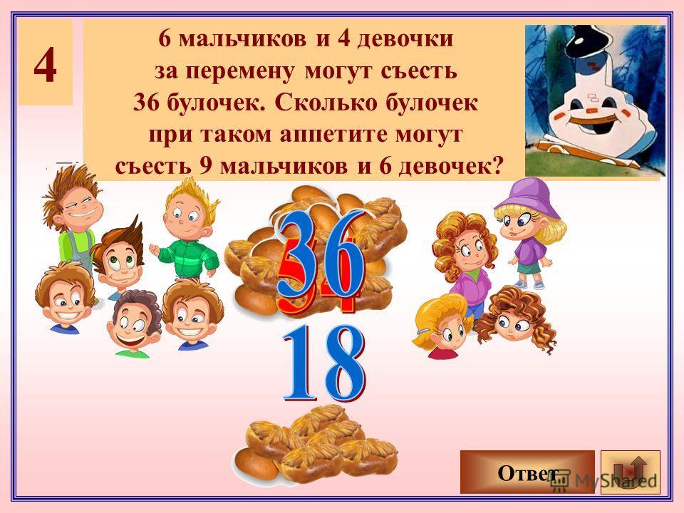 4 6 мальчиков и 4 девочки за перемену могут съесть 36 булочек. Сколько булочек при таком аппетите могут съесть 9 мальчиков и 6 девочек? Ответ