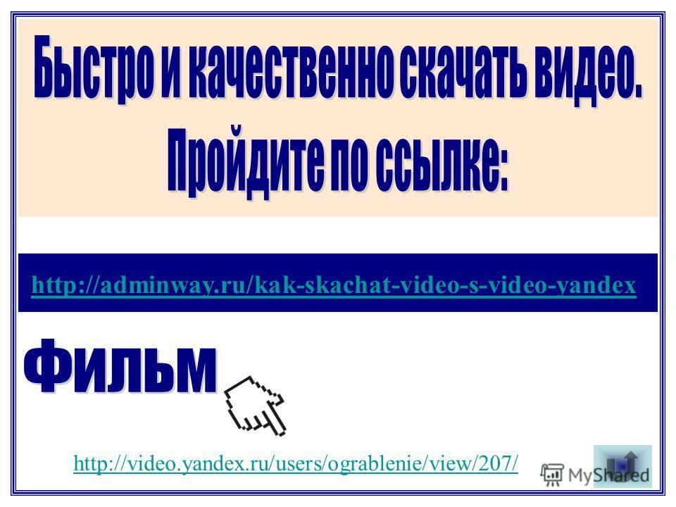 http://adminway.ru/kak-skachat-video-s-video-yandex http://video.yandex.ru/users/ograblenie/view/207/