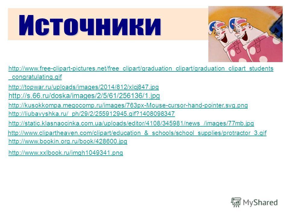 http://www.free-clipart-pictures.net/free_clipart/graduation_clipart/graduation_clipart_students _congratulating.gif http://topwar.ru/uploads/images/2014/812/xlcj847. jpg http://s.66.ru/doska/images/2/5/61/256136/1. jpg http://kusokkompa.megocomp.ru/