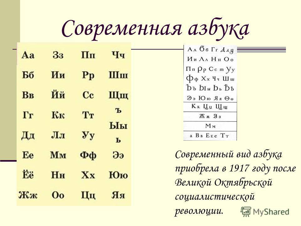 Современная азбука Современный вид азбука приобрела в 1917 году после Великой Октябрьской социалистической революции.