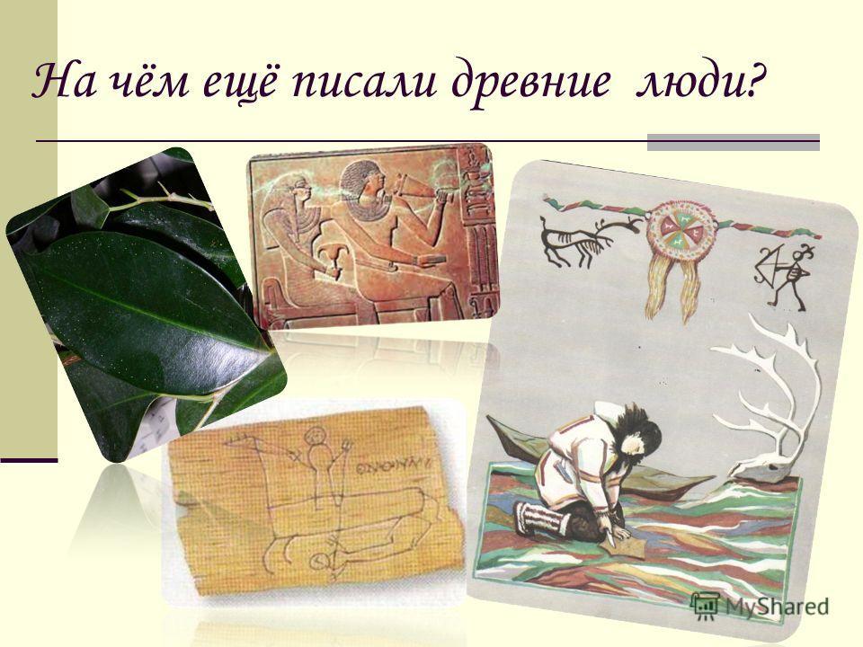 На чём ещё писали древние люди?