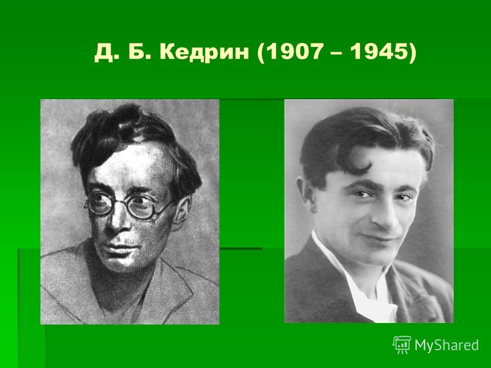 Д. Б. Кедрин (1907 – 1945)