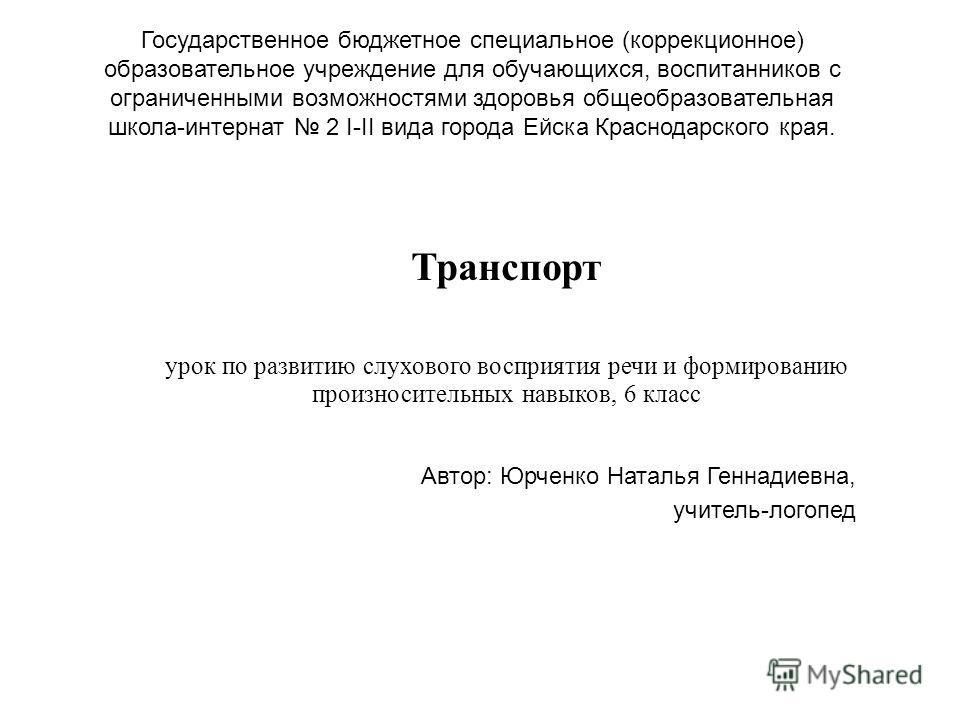 Государственное бюджетное специальное (коррекционное) образовательное учреждение для обучающихся, воспитанников с ограниченными возможностями здоровья общеобразовательная школа-интернат 2 I-II вида города Ейска Краснодарского края. Транспорт урок по