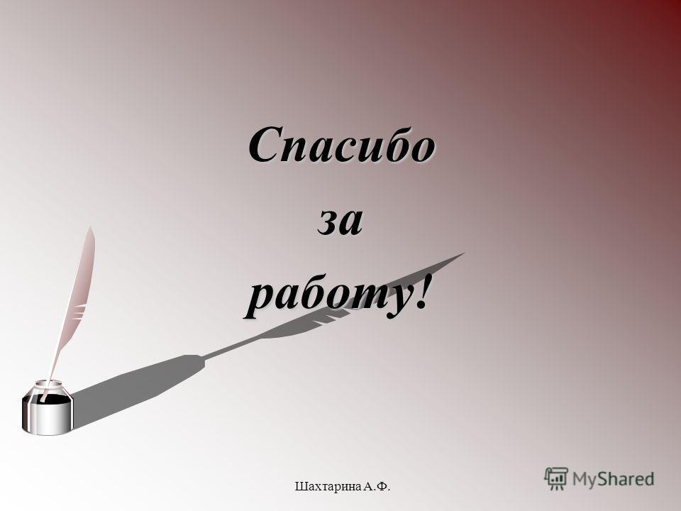 Шахтарина А.Ф. Спасибозаработу!