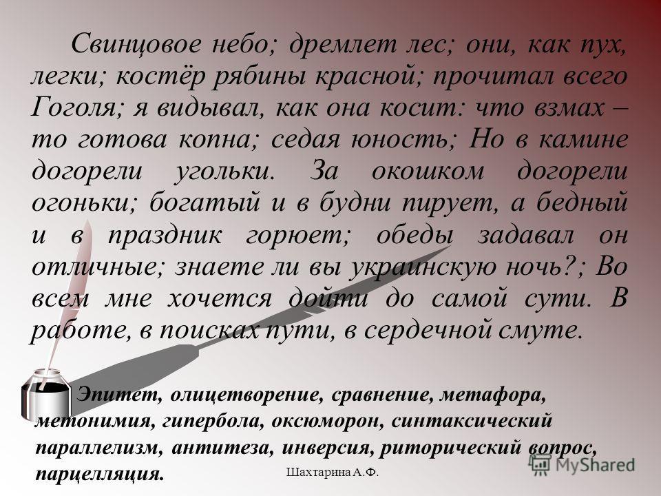 Шахтарина А.Ф. Эпитет, олицетворение, сравнение, метафора, метонимия, гипербола, оксюморон, синтаксический параллелизм, антитеза, инверсия, риторический вопрос, парцелляция. Свинцовое небо; дремлет лес; они, как пух, легки; костёр рябины красной; про