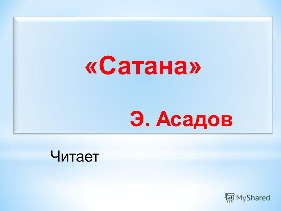 «Сатана» Э. Асадов Читает