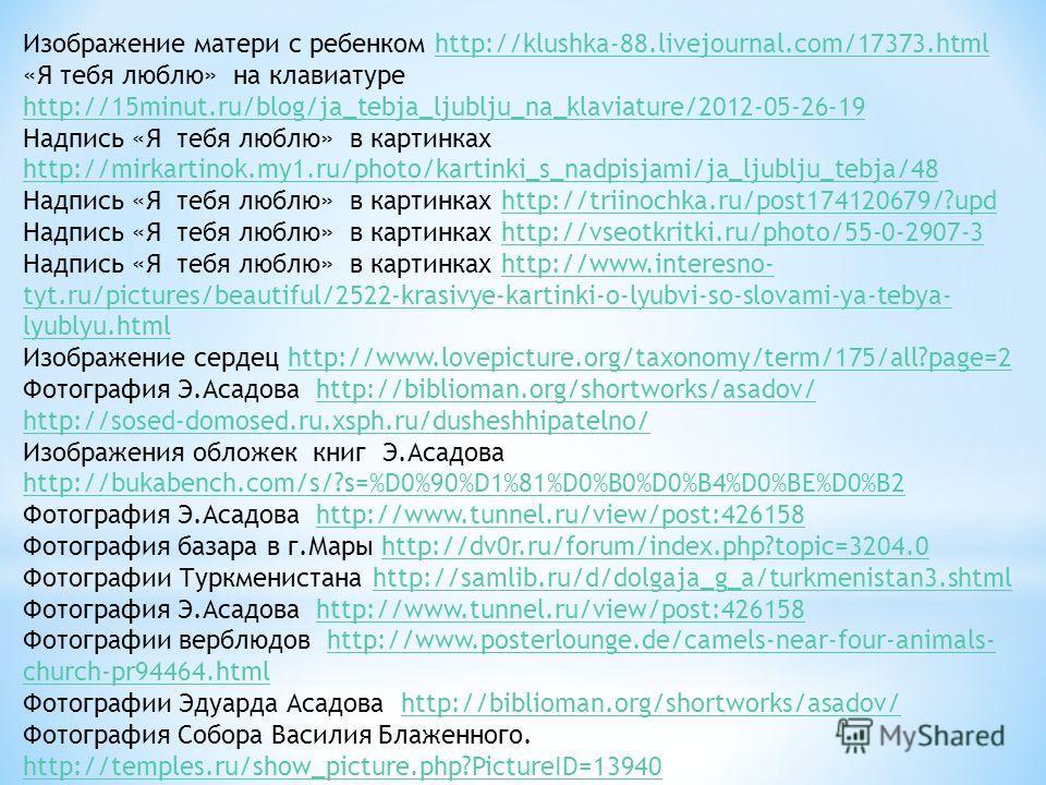 Изображение матери с ребенком http://klushka-88.livejournal.com/17373.htmlhttp://klushka-88.livejournal.com/17373. html «Я тебя люблю» на клавиатуре http://15minut.ru/blog/ja_tebja_ljublju_na_klaviature/2012-05-26-19 http://15minut.ru/blog/ja_tebja_l