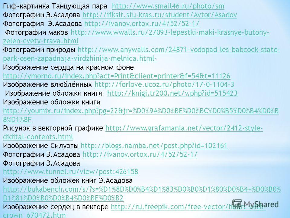 Гиф-картинка Танцующая пара http://www.smail46.ru/photo/smhttp://www.smail46.ru/photo/sm Фотографии Э.Асадова http://ifksit.sfu-kras.ru/student/Avtor/Asadovhttp://ifksit.sfu-kras.ru/student/Avtor/Asadov Фотография Э.Асадова http://ivanov.ortox.ru/4/5