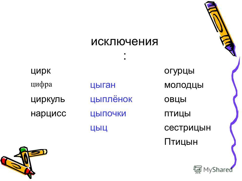 исключения : циркогурцы цифра цыганмолодцы циркульцыплёноковцы нарциссцыпочкиптицы цыцсестрицын Птицын