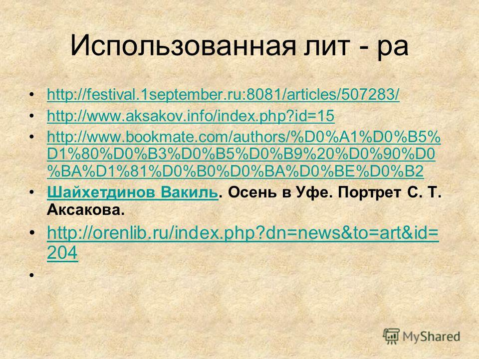 Использованная лит - ра http://festival.1september.ru:8081/articles/507283/ http://www.aksakov.info/index.php?id=15 http://www.bookmate.com/authors/%D0%A1%D0%B5% D1%80%D0%B3%D0%B5%D0%B9%20%D0%90%D0 %BA%D1%81%D0%B0%D0%BA%D0%BE%D0%B2http://www.bookmate