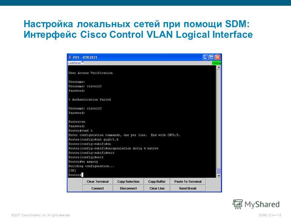 © 2007 Cisco Systems, Inc. All rights reserved. SMBE v2.01-16 Настройка локальных сетей при помощи SDM: Интерфейс Cisco Control VLAN Logical Interface