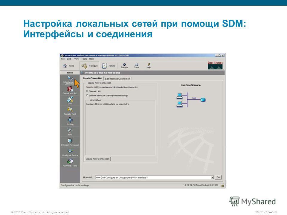 © 2007 Cisco Systems, Inc. All rights reserved. SMBE v2.01-17 Настройка локальных сетей при помощи SDM: Интерфейсы и соединения