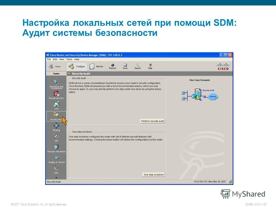 © 2007 Cisco Systems, Inc. All rights reserved. SMBE v2.01-27 Настройка локальных сетей при помощи SDM: Аудит системы безопасности