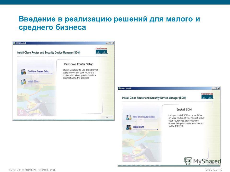© 2007 Cisco Systems, Inc. All rights reserved. SMBE v2.01-3 Введение в реализацию решений для малого и среднего бизнеса