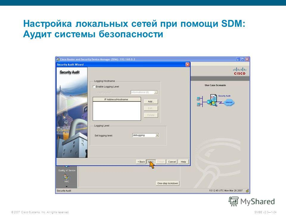 © 2007 Cisco Systems, Inc. All rights reserved. SMBE v2.01-34 Настройка локальных сетей при помощи SDM: Аудит системы безопасности