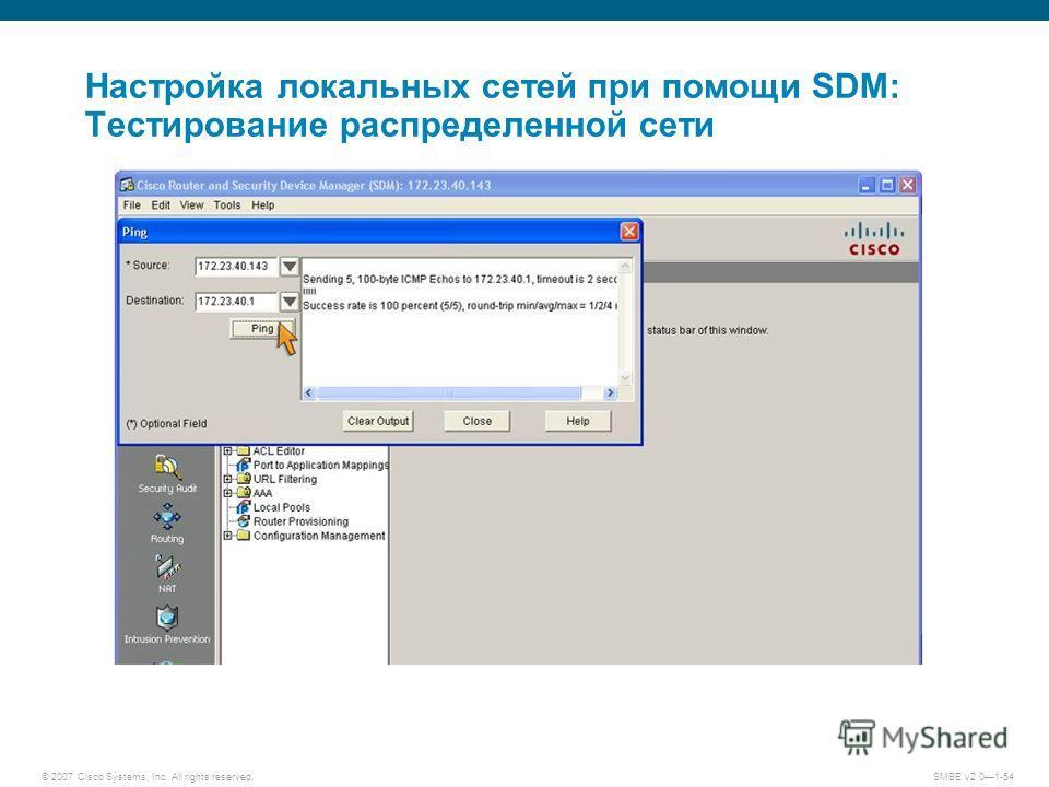 © 2007 Cisco Systems, Inc. All rights reserved. SMBE v2.01-54 Настройка локальных сетей при помощи SDM: Тестирование распределенной сети
