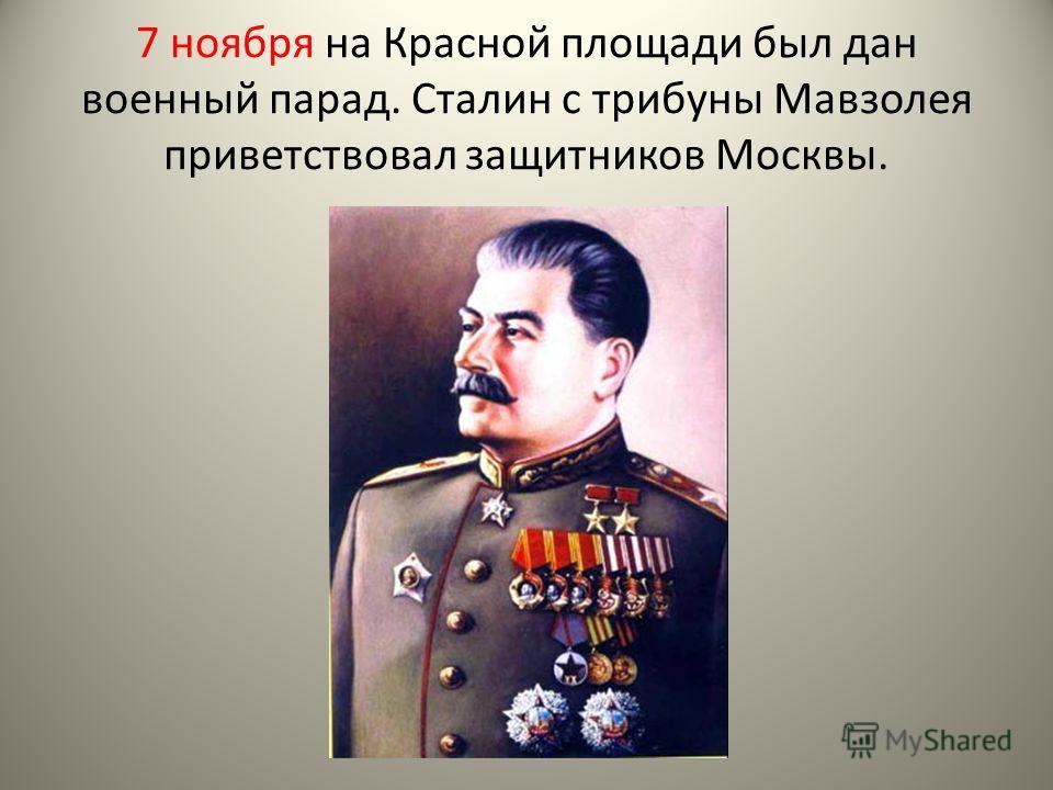 7 ноября на Красной площади был дан военный парад. Сталин с трибуны Мавзолея приветствовал защитников Москвы.