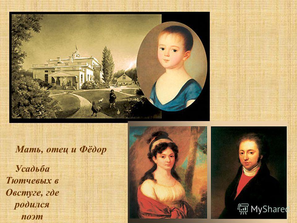 Мать, отец и Фёдор Усадьба Тютчевых в Овстуге, где родился поэт