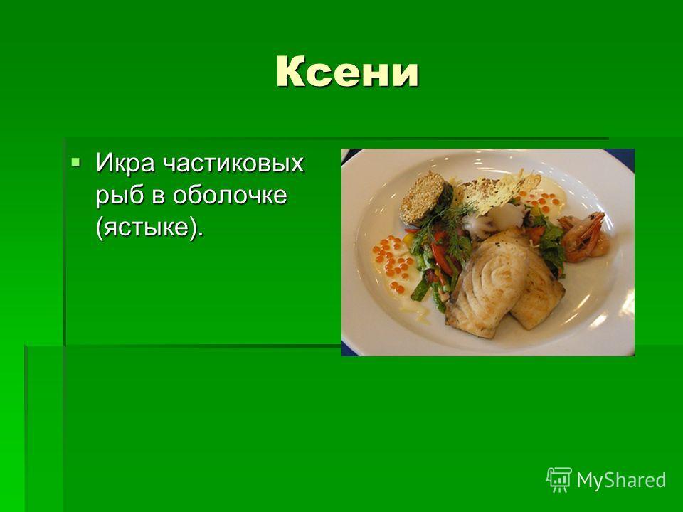 Ксени Икра частиковых рыб в оболочке (ястыке). Икра частиковых рыб в оболочке (ястыке).