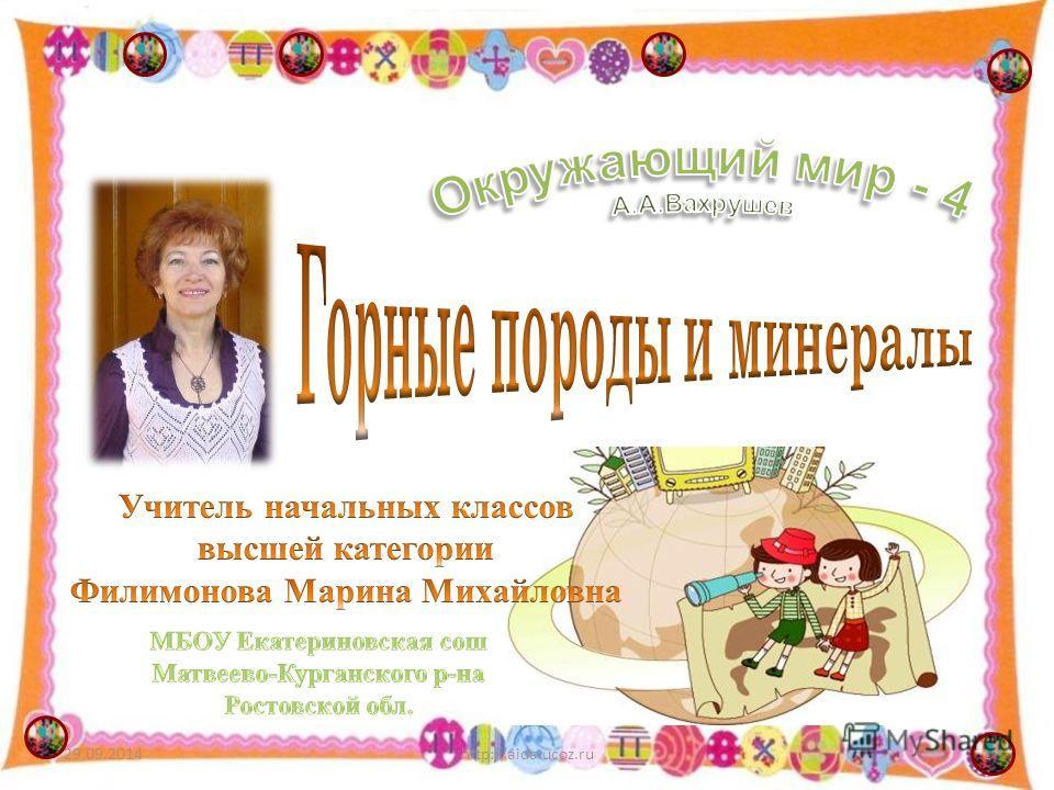 29.09.20141http://aida.ucoz.ru