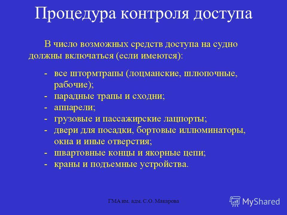 ГМА им. адм. С.О. Макарова Процедура контроля доступа