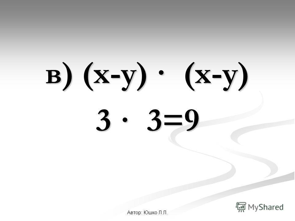 Автор: Юшко Л.Л. в) (х-у) · (х-у) 3 · 3=9