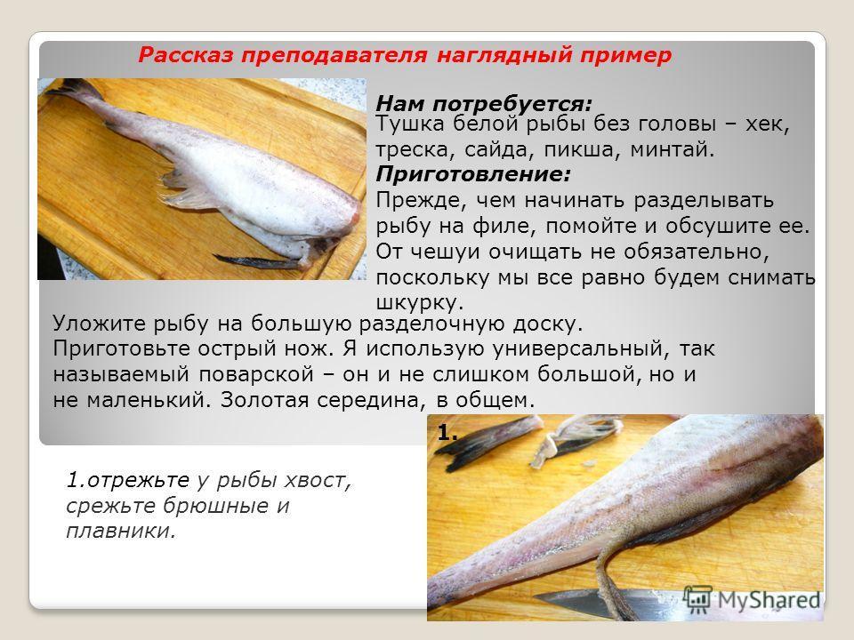 Уложите рыбу на большую разделочную доску. Приготовьте острый нож. Я использую универсальный, так называемый поварской – он и не слишком большой, но и не маленький. Золотая середина, в общем. Нам потребуется: Тушка белой рыбы без головы – хек, треска