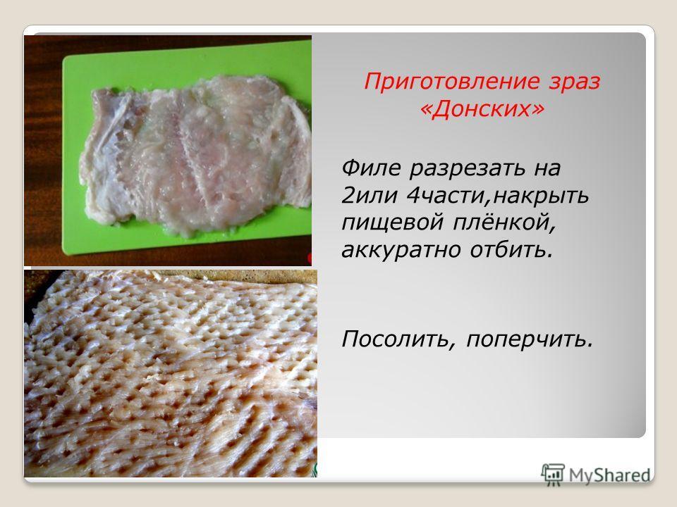 Приготовление зраз «Донских» Филе разрезать на 2 или 4 части,накрыть пищевой плёнкой, аккуратно отбить. Посолить, поперчить.