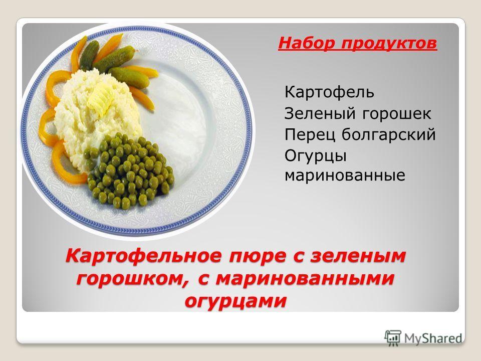 Картофельное пюре с зеленым горошком, с маринованными огурцами Набор продуктов Картофель Зеленый горошек Перец болгарский Огурцы маринованные