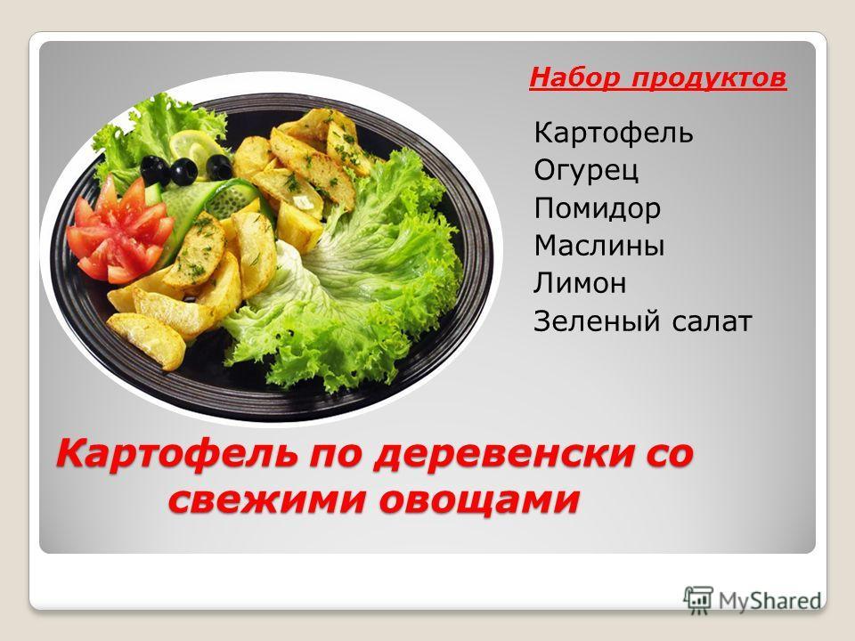 Картофель по деревенски со свежими овощами Набор продуктов Картофель Огурец Помидор Маслины Лимон Зеленый салат
