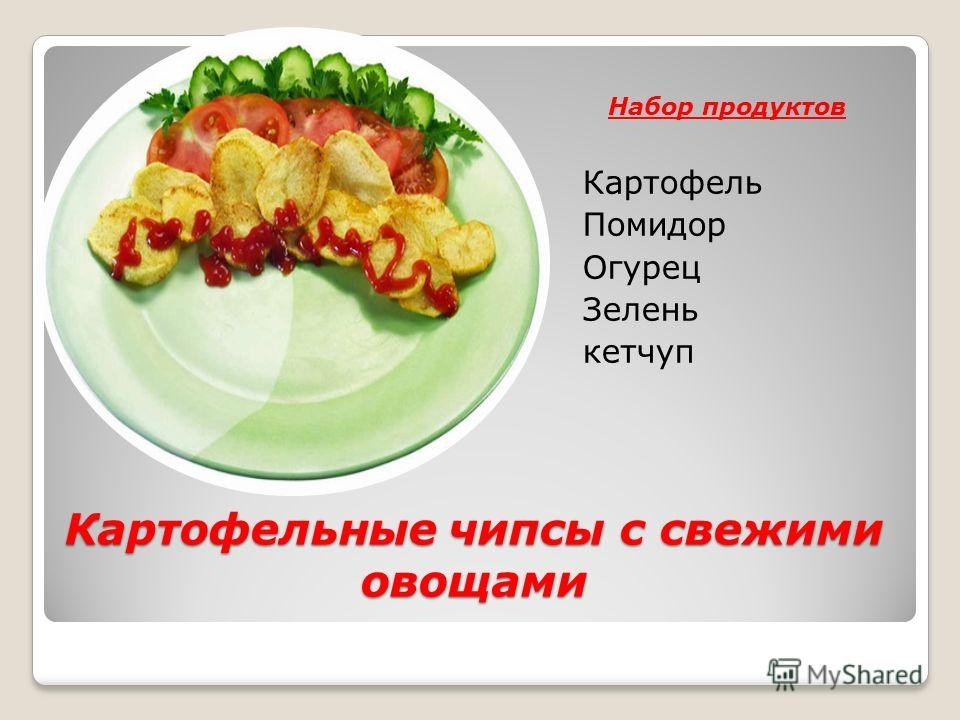 Картофельные чипсы с свежими овощами Набор продуктов Картофель Помидор Огурец Зелень кетчуп