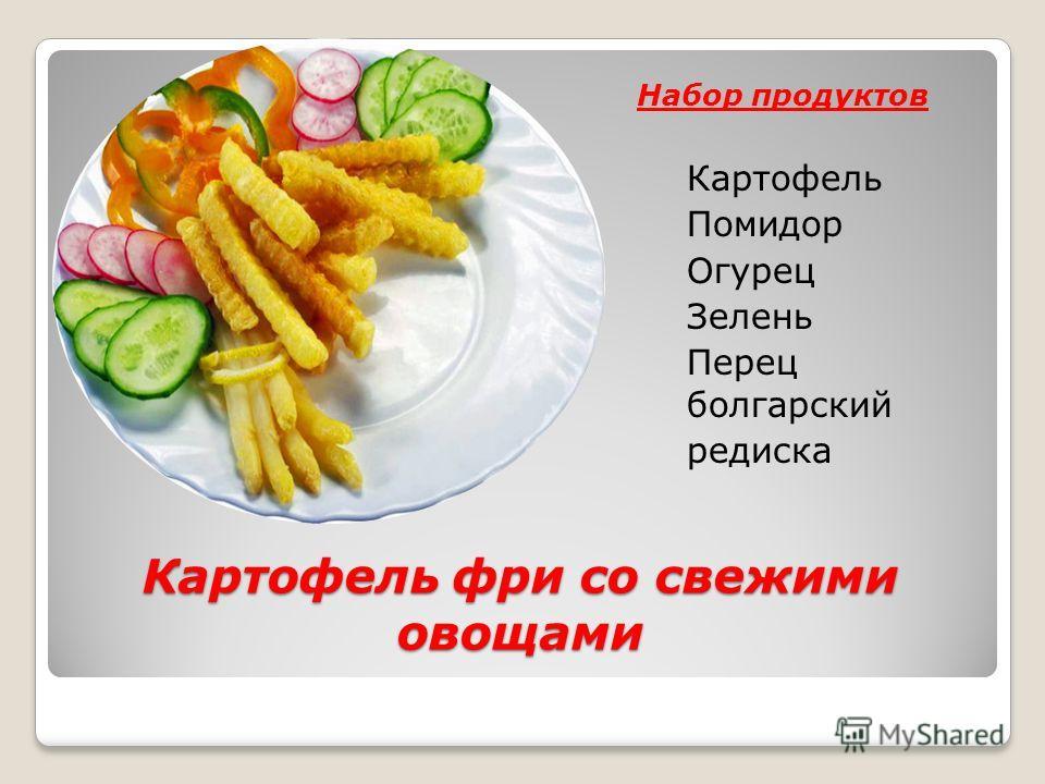 Картофель фри со свежими овощами Набор продуктов Картофель Помидор Огурец Зелень Перец болгарский редиска