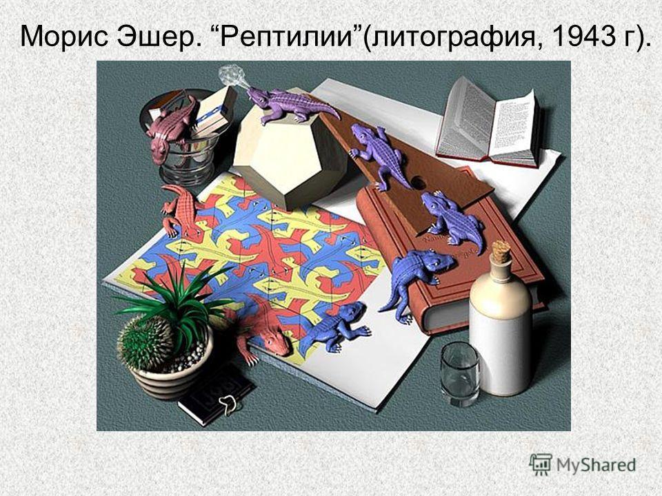 Морис Эшер. Рептилии(литография, 1943 г).