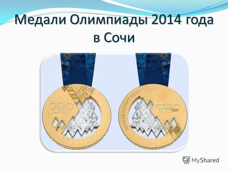 Медали Олимпиады 2014 года в Сочи