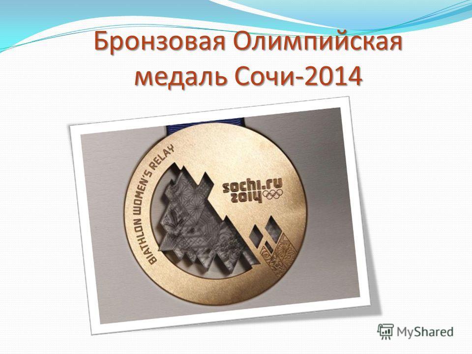 Бронзовая Олимпийская медаль Сочи-2014