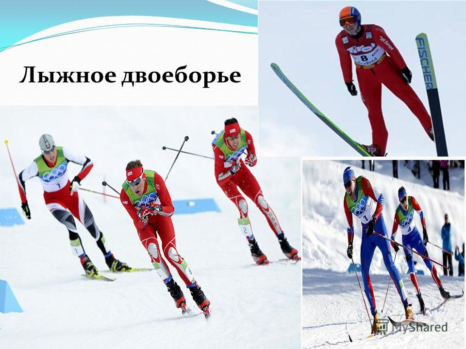 Лыжное двоеборье